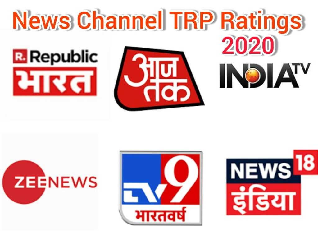 News Channel TRP Ratings List 2020 Today, This Week, This Month