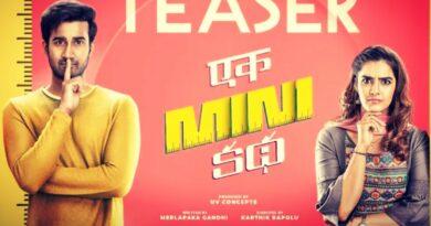 Ek Mini Katha Cast, Release Date, Heroine Name, Review