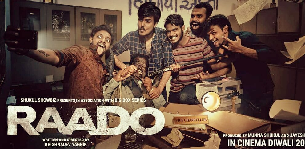 Raado Movie Cast, Release Date, Actress Name, Budget, Review
