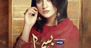Raqs e Bismil Cast, Timing, Actress Name, Wiki