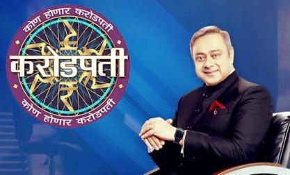 Kon Honaar Crorepati (KBC Marathi) 2021 Registration Number, Questions